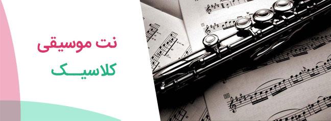 دانلود رایگان نت موسیقی کلاسیک برای فلوت کلیددار